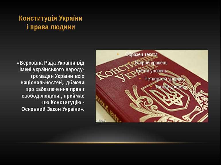 Конституція України і права людини «Верховна Рада України від імені українськ...