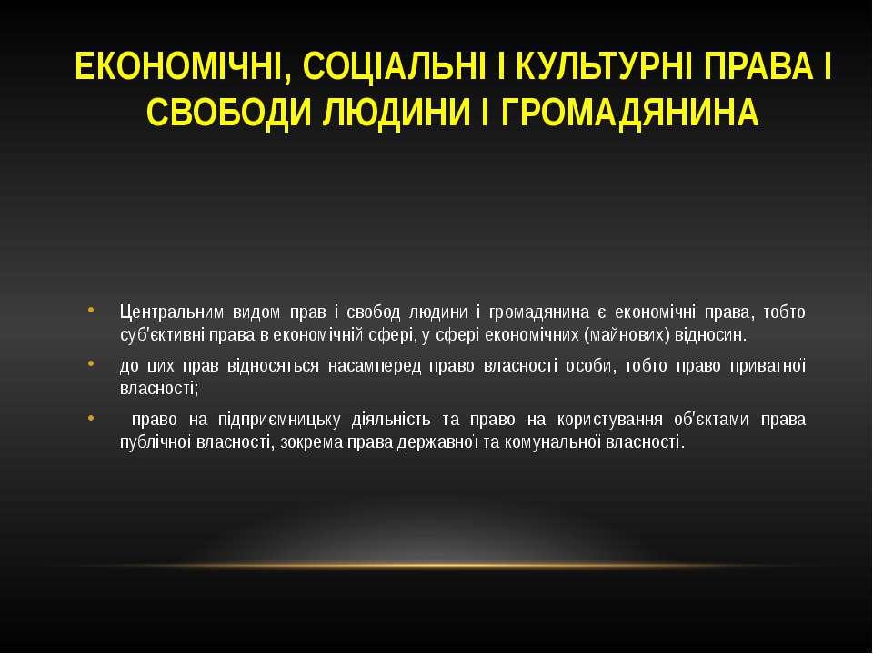 ЕКОНОМІЧНІ, СОЦІАЛЬНІ І КУЛЬТУРНІ ПРАВА І СВОБОДИ ЛЮДИНИ І ГРОМАДЯНИНА Центра...