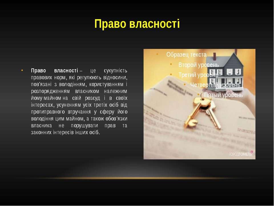 Право власності– це сукупність правових норм, які регулюють відносини, пов'я...