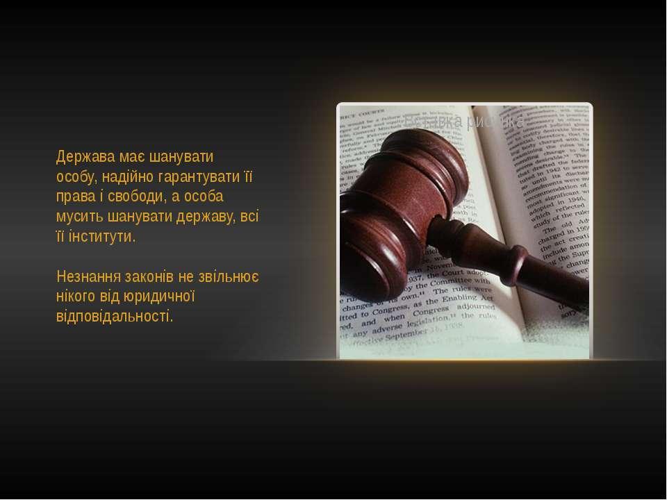Держава має шанувати особу, надійно гарантувати її права і свободи, а особа м...