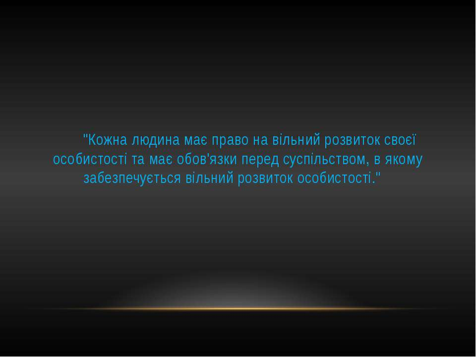 """""""Кожна людина має право на вільний розвиток своєї особистості та має обов'язк..."""