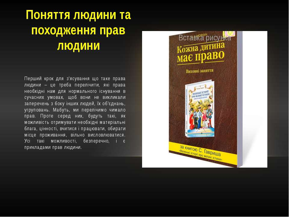 Поняття людини та походження прав людини Перший крок для з'ясування що таке п...