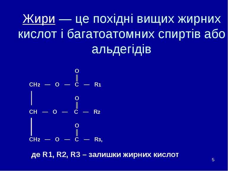 * Жири — це похідні вищих жирних кислот і багатоатомних спиртів або альдегіді...