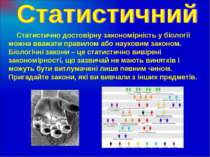 Статистично достовірну закономірність у біології можна вважати правилом або н...