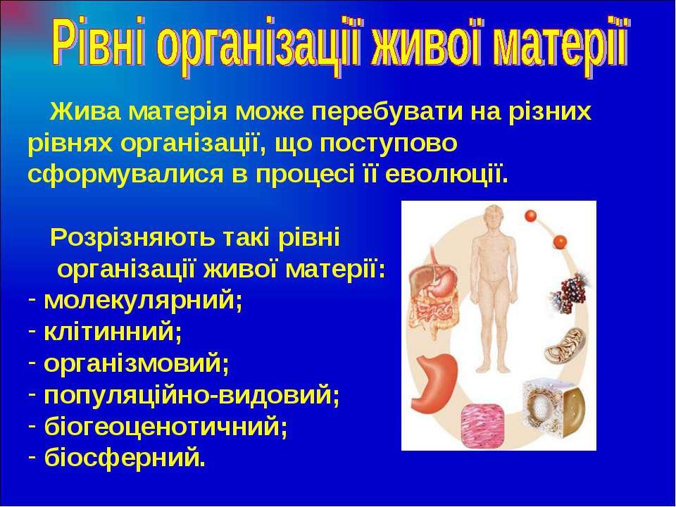 Жива матерія може перебувати на різних рівнях організації, що поступово сформ...