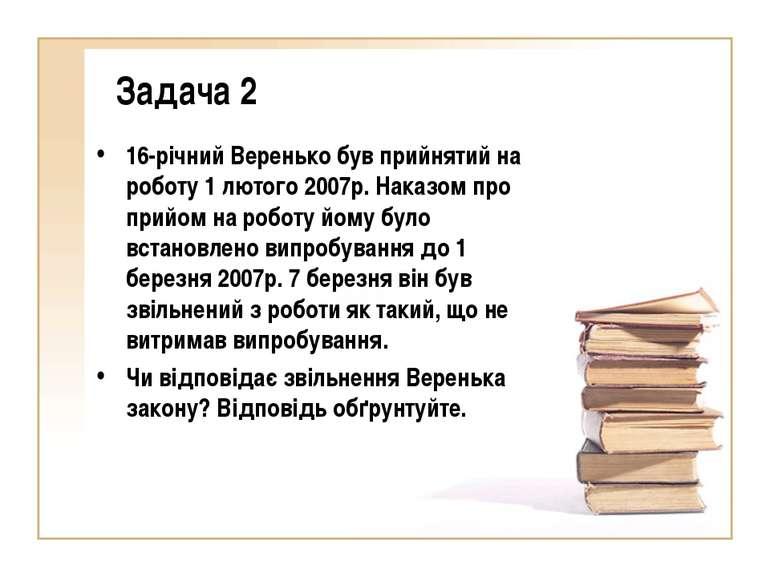Задача 2 16-річний Веренько був прийнятий на роботу 1 лютого 2007р. Наказом п...