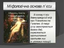 Міфологічна основа п'єси В основу п'єси давньогрецький міф про Пігмаліона та ...