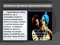 Сутність духовного зростання Елайзи Перетворення Елайзи доводить, що в атмосф...