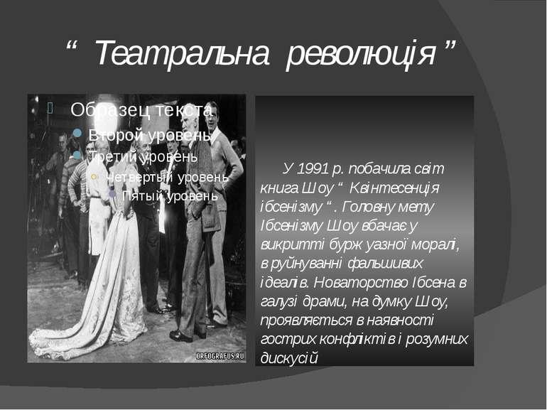 """"""" Театральна революція """" У 1991 р. побачила світ книга Шоу """" Квінтесенція ібс..."""
