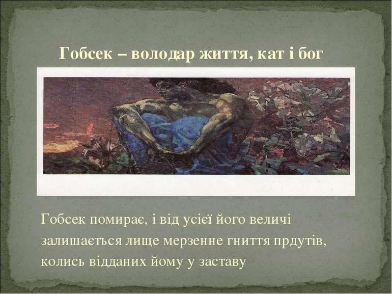 Гобсек помирає, і від усієї його величі залишається лище мерзенне гниття прду...