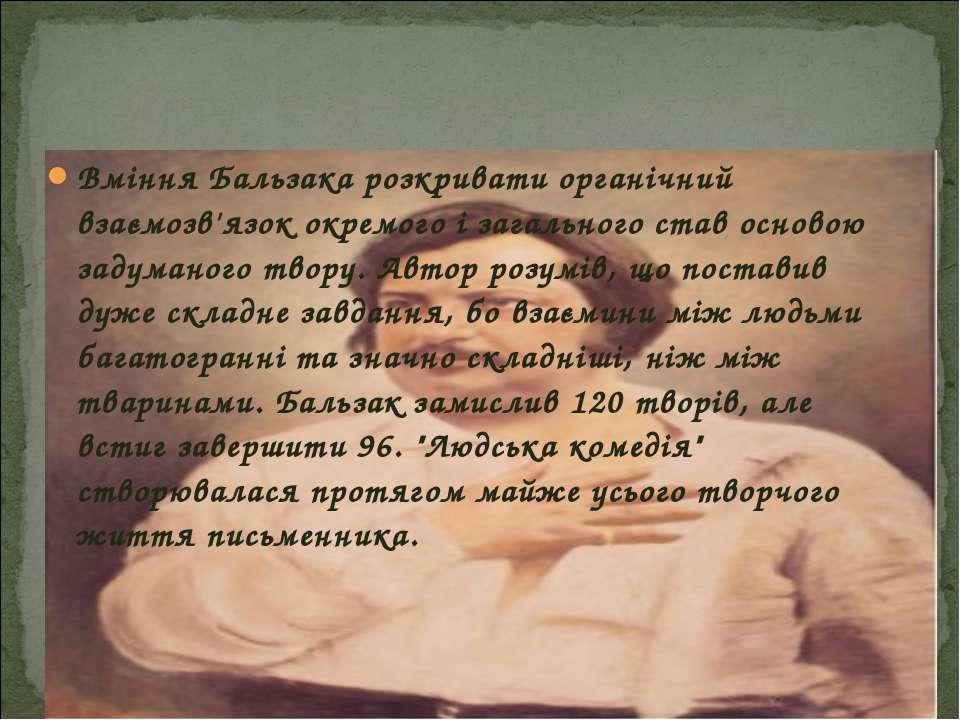 Вмiння Бальзака розкривати органiчний взаємозв'язок окремого i загального ста...