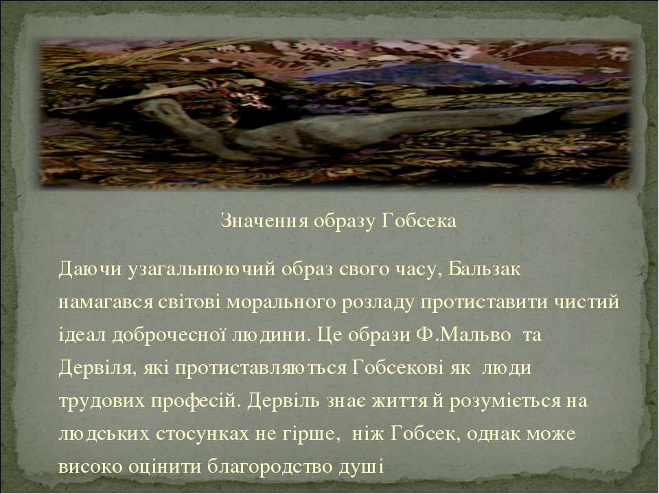 Значення образу Гобсека Даючи узагальнюючий образ свого часу, Бальзак намагав...