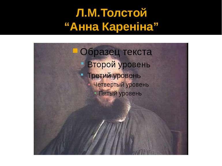 "Л.М.Толстой ""Анна Кареніна"""