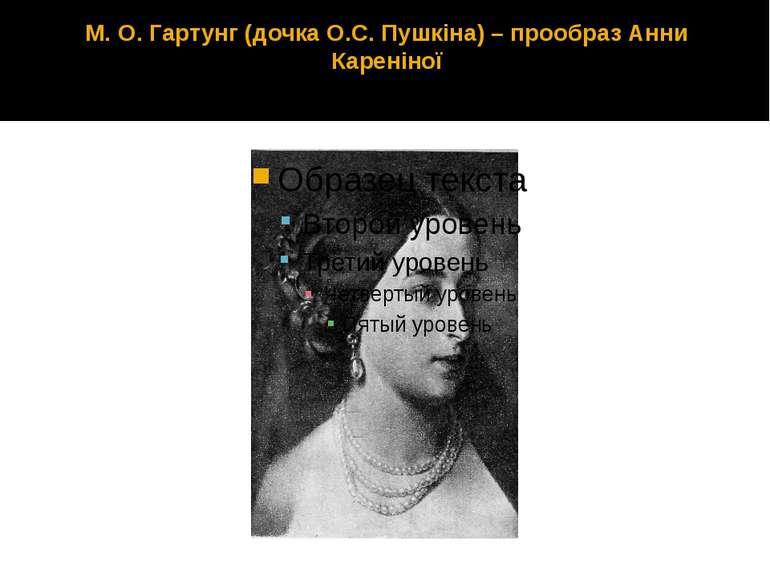 М. О. Гартунг (дочка О.С. Пушкіна) – прообраз Анни Кареніної