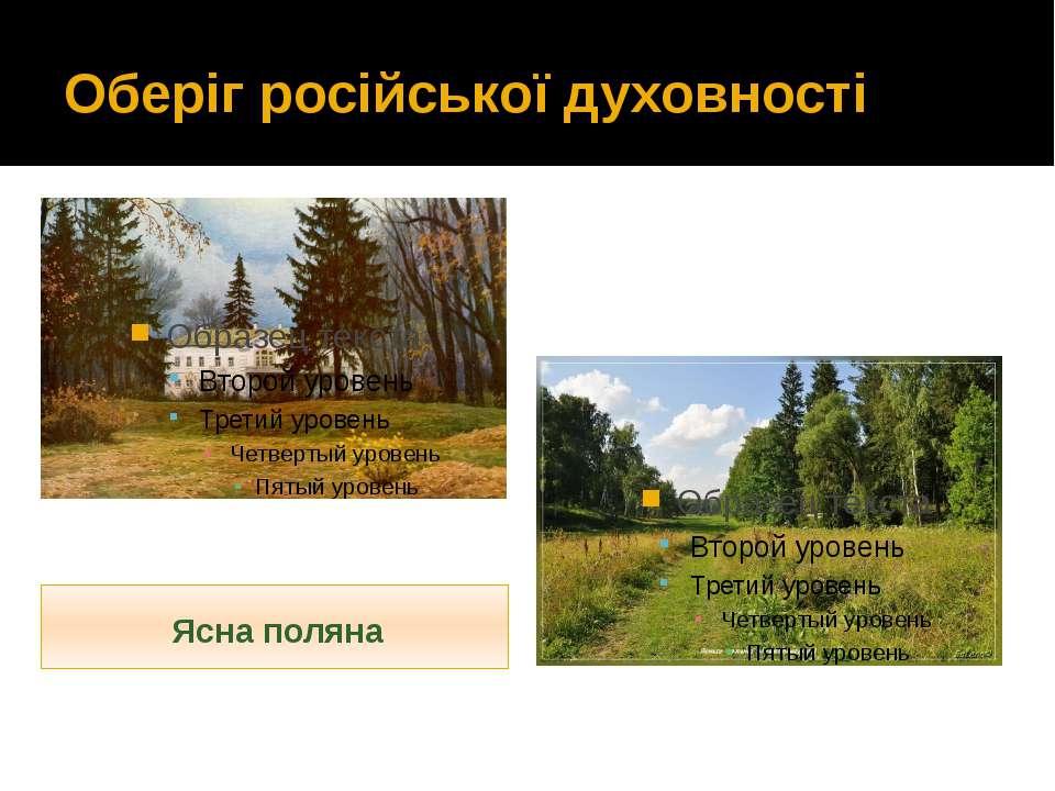 Оберіг російської духовності Ясна поляна
