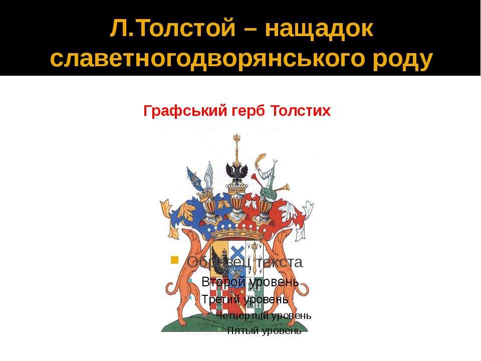 Л.Толстой – нащадок славетногодворянського роду Графський герб Толстих