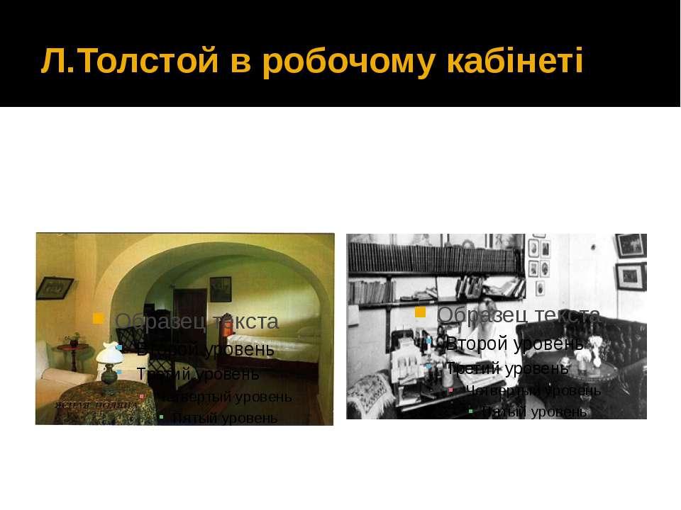 Л.Толстой в робочому кабінеті