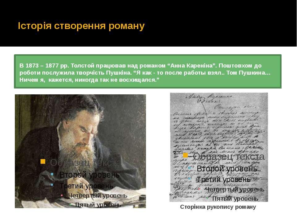 """Історія створення роману В 1873 – 1877 рр. Толстой працював над романом """"Анна..."""