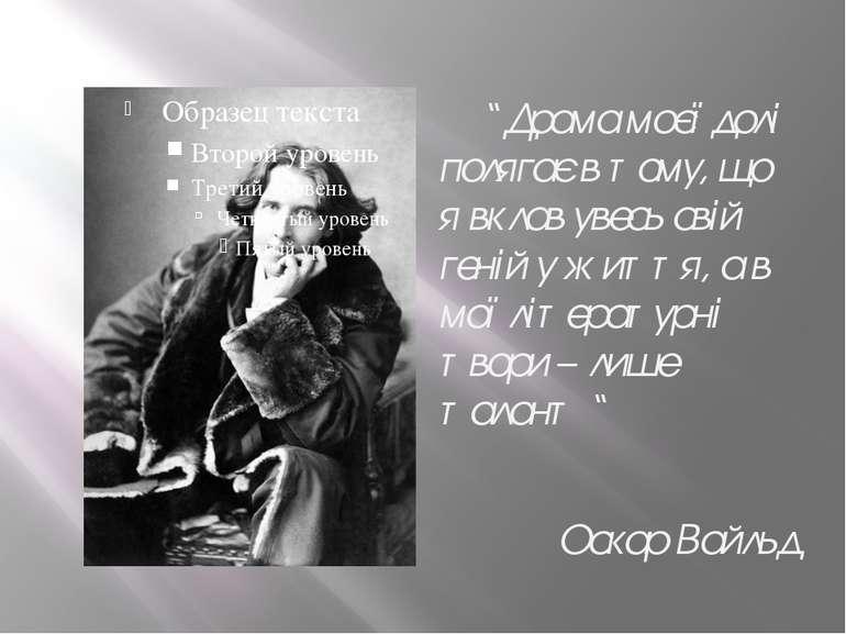 """""""Драма моєї долі полягає в тому, що я вклав увесь свій геній у життя, а в мої..."""