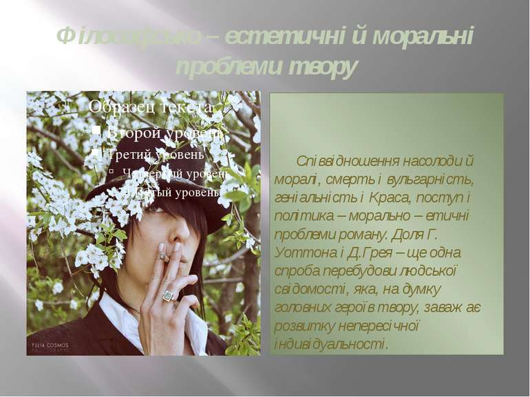 Філософсько – естетичні й моральні проблеми твору Співвідношення насолоди й м...