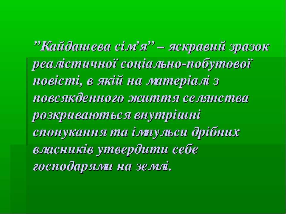 """""""Кайдашева сім'я"""" – яскравий зразок реалістичної соціально-побутової повісті,..."""