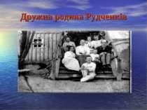 Дружна родина Рудченків