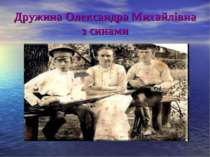 Дружина Олександра Михайлівна з синами