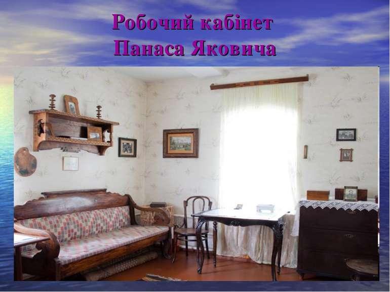 Робочий кабінет Панаса Яковича
