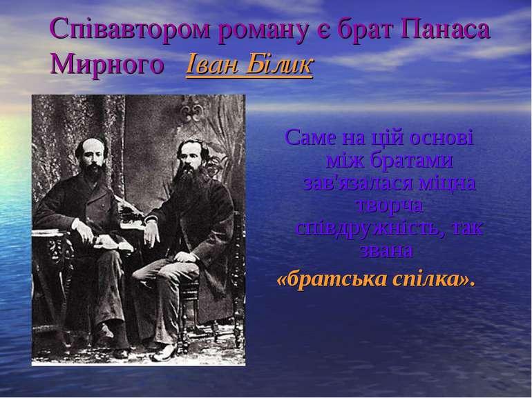 Співавтором роману є брат Панаса Мирного Іван Білик Саме на цій основі між бр...