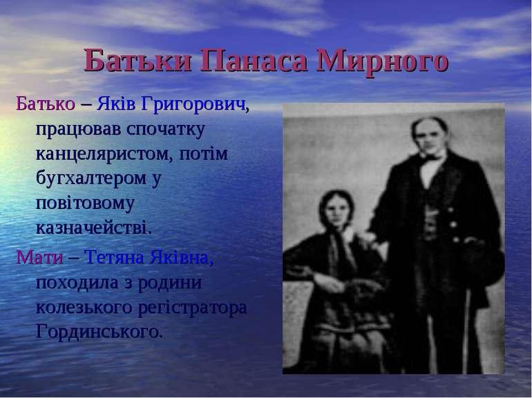 Батьки Панаса Мирного Батько – Яків Григорович, працював спочатку канцелярист...