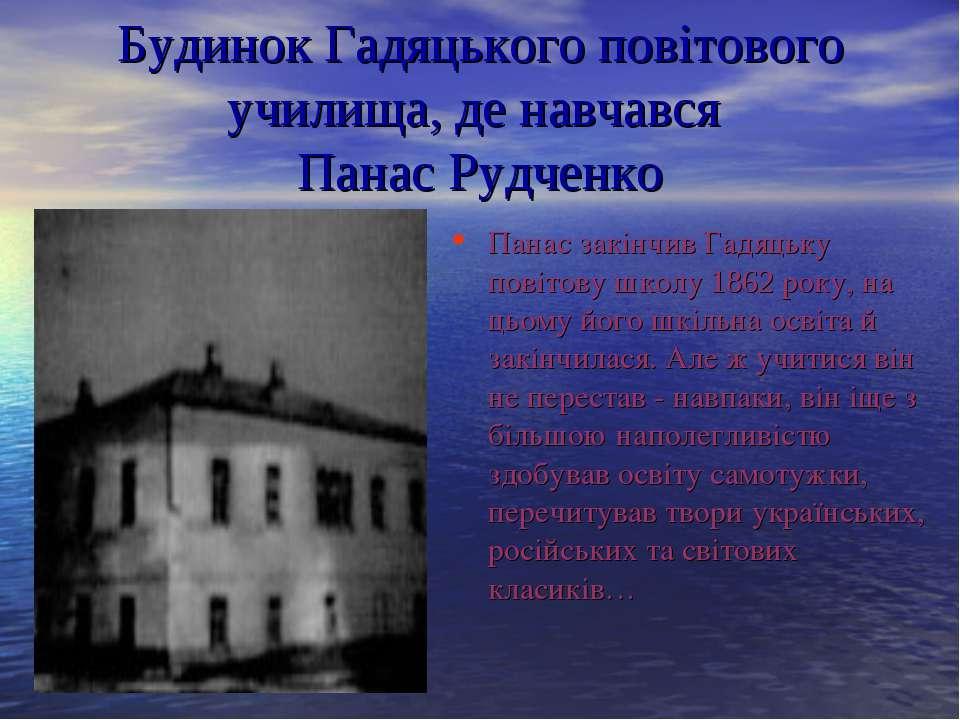 Будинок Гадяцького повітового училища, де навчався Панас Рудченко Панас закін...