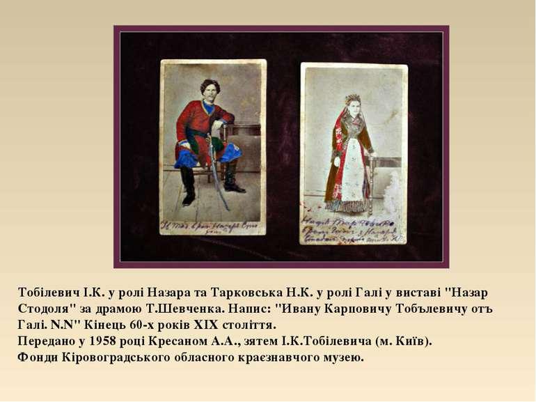 "Тобілевич І.К. у ролі Назара та Тарковська Н.К. у ролі Галі у виставі ""Назар ..."