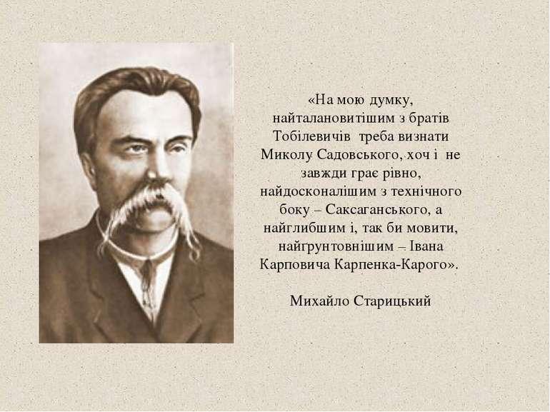 «На мою думку, найталановитішим з братів Тобілевичів треба визнати Миколу Сад...