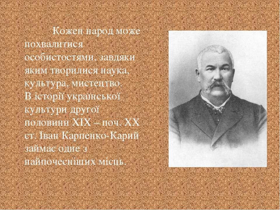 Кожен народ може похвалитися особистостями, завдяки яким творилися наука, кул...