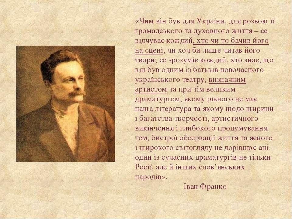«Чим він був для України, для розвою її громадського та духовного життя – се ...