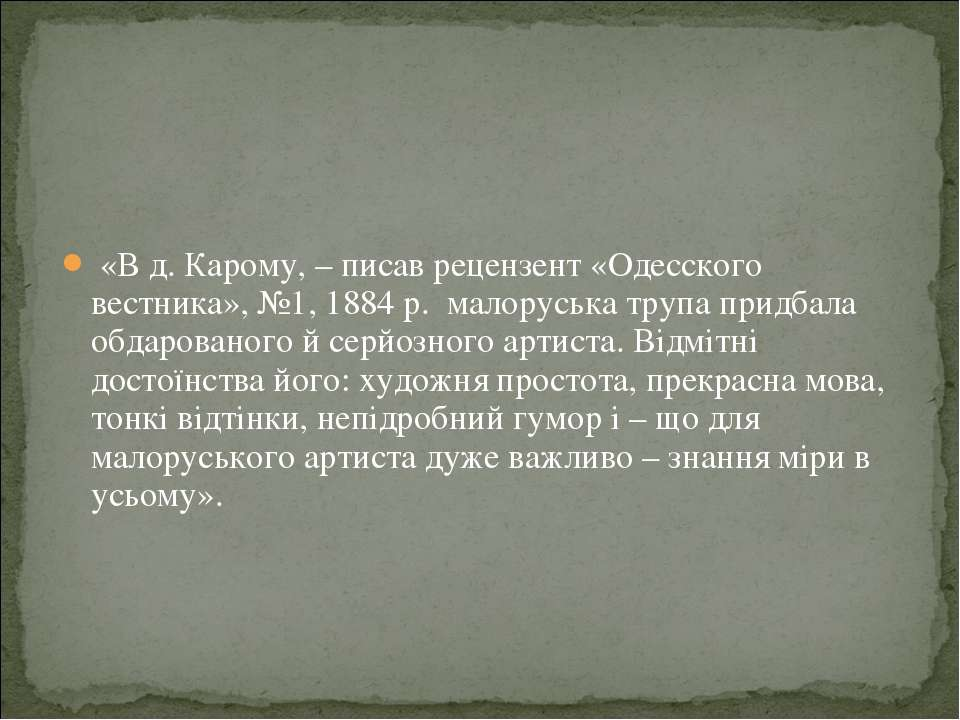 «В д. Карому, – писав рецензент «Одесского вестника», №1, 1884 р. малоруська ...