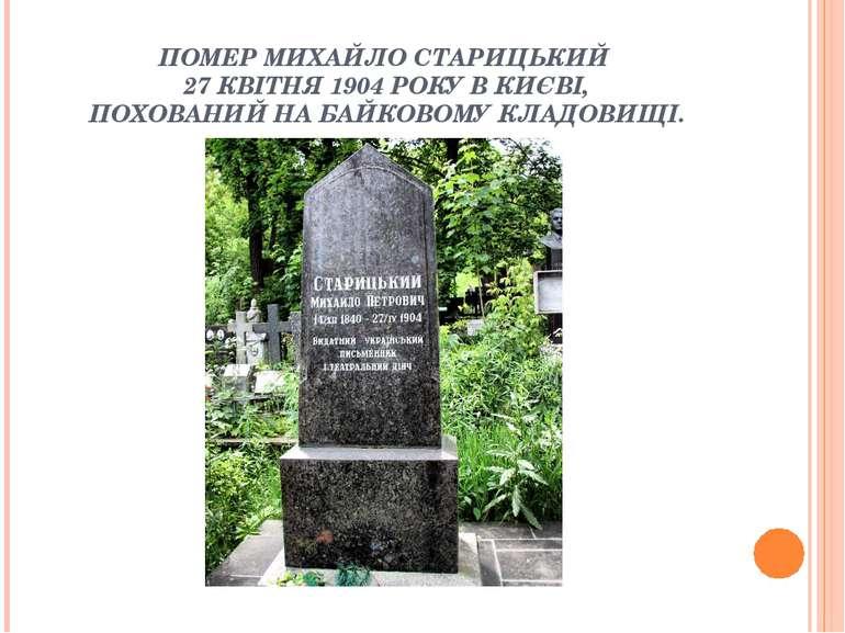 ПОМЕР МИХАЙЛО СТАРИЦЬКИЙ 27 КВІТНЯ 1904 РОКУ В КИЄВІ, ПОХОВАНИЙ НА БАЙКОВОМУ ...