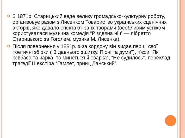З 1871р. Старицький веде велику громадсько-культурну роботу, організовує разо...