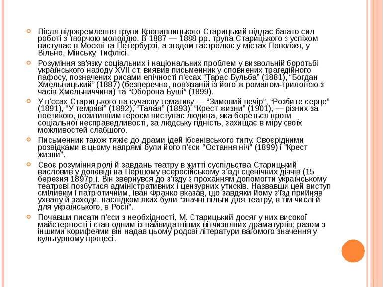 Після відокремлення трупи Кропивницького Старицький віддає багато сил роботі ...