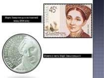 Марія Заньковецька на поштовій марці2004року Монета в честь Марії Заньковец...