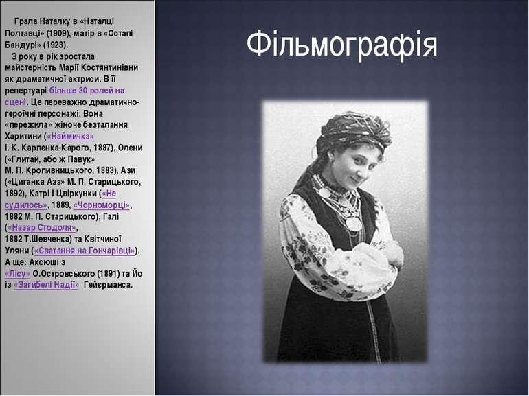Фільмографія Грала Наталку в «Наталці Полтавці» (1909), матір в «Остапі Банду...
