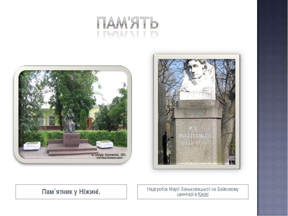 Пам`ятник у Ніжині. Надгробок Марії Заньковецької на Байковому цвинтарівКиєві