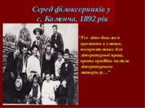 """Серед філоксерників у с. Каменча, 1892 рік """"Усе літо довелося прожити в умова..."""