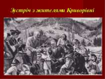 Зустріч з жителями Криворівні