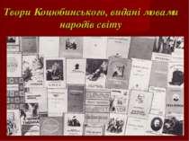 Твори Коцюбинського, видані мовами народів світу