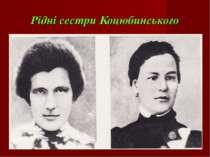 Рідні сестри Коцюбинського