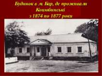 Будинок в м. Бар, де проживали Коцюбинські з 1874 по 1877 роки