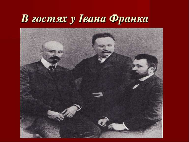 В гостях у Івана Франка
