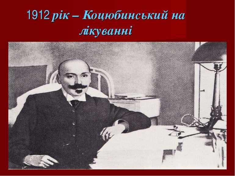1912 рік – Коцюбинський на лікуванні