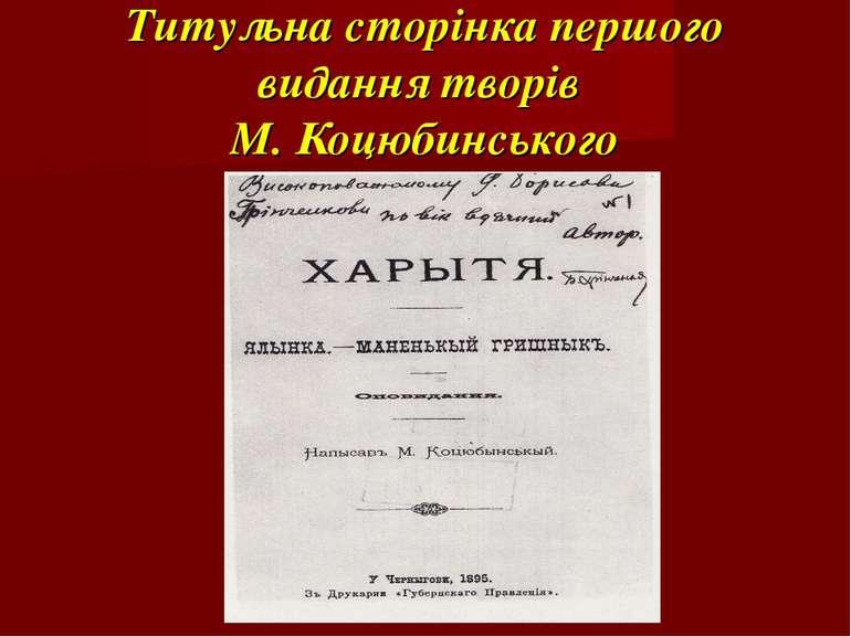 Титульна сторінка першого видання творів М. Коцюбинського